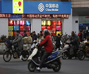 china mobile shanghai