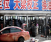 Tire Store in China